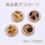 高品質デコパーツ アクリルパーツ 丸型 ヒョウ柄 18mm ファー付き【10ヶ】