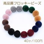 高品質フロッキービーズ  ボール 8mm【40ヶ】