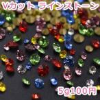【5g】ラインストーン Vカット サイズ&カラーミックス 3mm/4mm/5mm