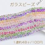ガラスビーズ グラデーション 箔入り 丸玉 8mm【1連】