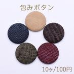 包みボタン 半円 31mm デコパーツ PUレザーA【10ヶ】