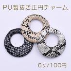 PU製抜き正円チャーム カン付き 41×43mm ヘビ柄【6ヶ】