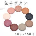 包みボタン 半円 32mm デコパーツ フェイクレザーC【10ヶ】