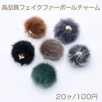 高品質フェイクファーボールチャーム 15×17mm【20ヶ】