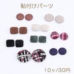 くるみボタン貼付けパーツ 半円 スクエア型 全9種(10ヶ)