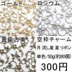 レジン枠 セッティング 空枠チャーム メタルパーツアソートセット 50g(約80個)  【月/流し星/星/リボン】