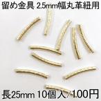 留め金具3 レザーコード留め ツイスト 2.5mm幅丸革紐用 10個入り ゴールド 25mm