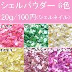 【20g】シェルパウダー シェルネイル クラッシュシェルパウダー 選べる6色