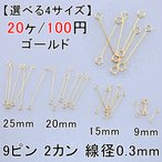 【選べる4サイズ】基礎金具 9ピン 2カン 線径0.3mm ゴールド 20個セット
