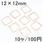 フレームパーツ UVレジン四角形 ローレット ゴールド 12×12mm(10ヶ)