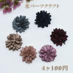 花パーツクラフト レザー 全6色