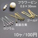 フラワーピン 0.8×30mm
