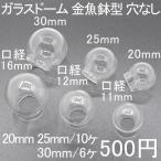 ガラスドーム 金魚鉢型 穴なし 20mm/25mm/30mm ハンドメイド 手芸用 ドームアクセサリーパーツ