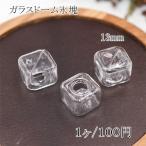 ガラスドーム氷塊13MM【1ヶ】