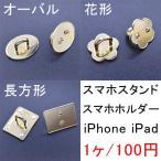 スマホスタンド スマホホルダー 携帯 スマートフォン用パーツ iPhone iPad タブレット 手芸材料