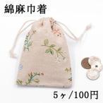 綿麻巾着 フラワー柄 100×140mm ベージュ【5ヶ】