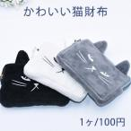 かわいい猫財布 ラビットファー【1ヶ】