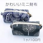 かわいいミニ財布 綿麻財布 立体 模様