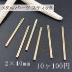メタルパーツコネクターNO.2 ハンドメイド用パーツ 2×40mm【10ヶ】ゴールド