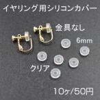 バネ式イヤリング用シリコンカバーNo.3 クリア 6mm 5ペア(10個入)【金具なし】