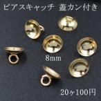 ピアスキャッチ 蓋カン付き 8mm ゴールド パール/ガラスドーム用 ハンドメイド素材
