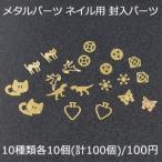 メタルパーツ ネイル用 封入パーツ猫 トナカイ 雪花 ダイヤ ドラゴン 蝶 ハート ギア【100ヶ】