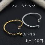 フォークリング台 カン付き【1ヶ】