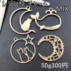レジン枠 チャームパーツミックス MIX 月と猫 鯨ちゃん 星と猫 透かし月【50g】ゴールド