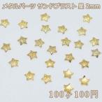 ネイルパーツ メタルパーツ サンドブラスト 星 スター 2mm ゴールド(100ヶ) 【Nail Parts】