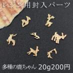 レジン用封入パーツ 多種の鹿ちゃん 鹿の角 ミニチャーム【20g】ゴールド