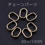 チェーンパーツ オーバル 7×10mm ゴールド【20ヶ】