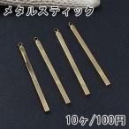 メタルスティック 1カン 2×35mm【10ヶ】ゴールド