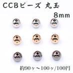 CCBビーズ 丸玉 8mm【100ヶ】