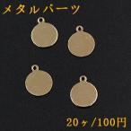 メタルパーツ プレート 丸 1カン 12×15mm ゴールド【20ヶ】