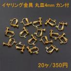 イヤリング金具 ネジバネ 丸皿 4mm カン付【20ヶ】ゴールド