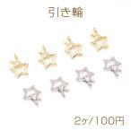 エポチャーム 星型 アルファベット付き 15×18mm ゴールド【10ヶ】