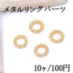 メタルリングパーツ グレイン ラウンド 12mm ゴールド【10ヶ】