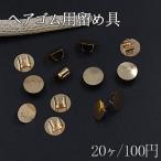 ヘアゴム用留め具 ゴムに付けるメタルパーツ 丸皿 平皿 10mm ゴールド【20ヶ】