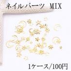 ネイルパーツ MIX メタルパーツミックス ゴールド&シルバー【1ケース】