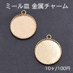 ミール皿 金属チャーム ラウンド 1カン 22×24mm ゴールド【10ヶ】