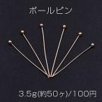 ボールピン 0.5×25mm ゴールド【3.5g(約50ヶ)】