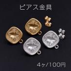 ピアス金具 正方形 カン付き 15×17mm【4ヶ】