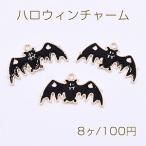 ハロウィンチャーム エポ付き 蝙蝠 ゴールド/ブラック【8ヶ】