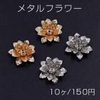 メタルフラワー 花座 五弁花 ビーズキャップ 15×15mm【10ヶ】