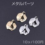 メタルパーツ 花びら 1穴 15×16mm【10ヶ】