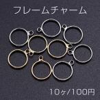 フレームチャーム 丸型 カン付き 10×12mm【10ヶ】