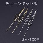 チェーンタッセル No.2 カン付き 10.3cm【2ヶ】