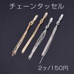 チェーンタッセル No.4 カン付き 11.7cm【2ヶ】