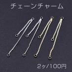 チェーンチャーム No.7 3カン付き 4cm【2ヶ】