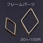 フレームパーツ 菱形 1穴 2サイズ ゴールド